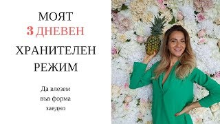 3 ДНЕВЕН ХРАНИТЕЛЕН РЕЖИМ/ЗЕЙНЕБ МАДЖУРОВА/ZEYNEB MADJUROVA