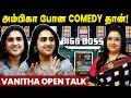 Biggboss தான் நான் பிரபலம் ஆக காரணம் - vanitha vijayakumar interview cineulagam