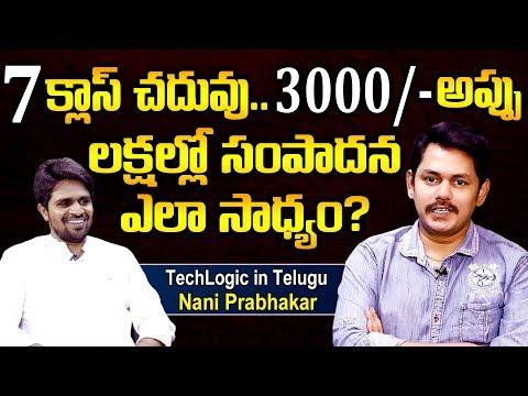 Telugu Logic In Telugu Nani Prabhakar Youtube Earnings Revealed | How To Earn Money In Youtube