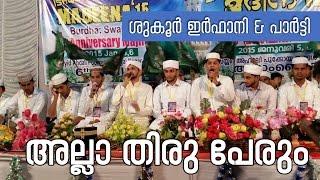 Alla Thiru Perum  Muhyudheen Mala  Shukoor Irfani And Team
