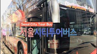 서울시티투어버스 2층버스 레드라인 파노라마코스 주행영상…