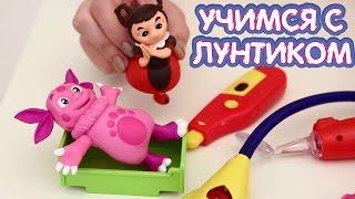 Учимся с Лунтиком - Мила-доктор. Развивающие видео для детей.