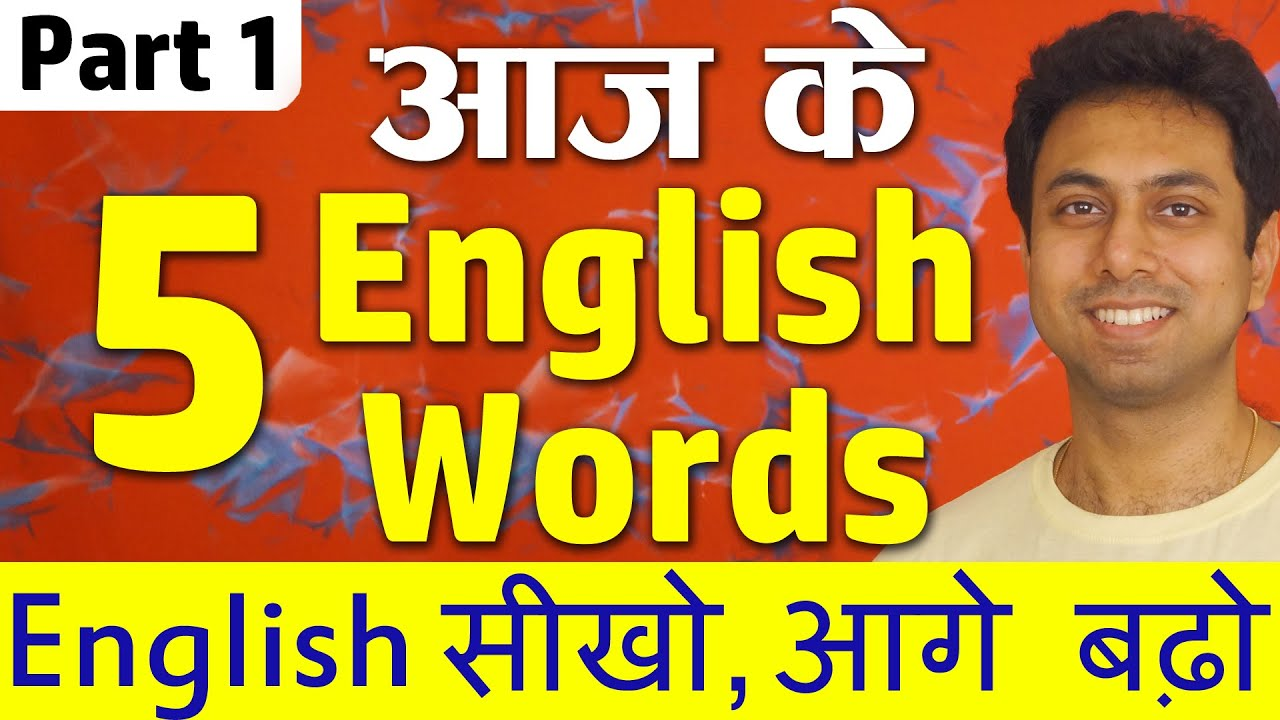 आज के 5 English Words Part 1 | Learn 5 English Words Through Hindi With Awal