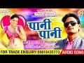 2018 का सुपरहिट धमाका सांग - पानी पानी pani pani.anupam pathak.new bhojpuri song