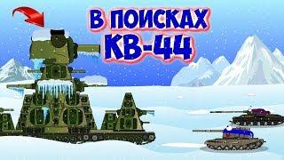 У пошуках КВ-44.Мультики про танки.