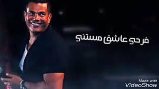 تحميل أغنية قلبي قال عمرو دياب اقدم حالة واتس اب من اغنية هي