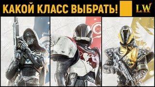 destiny 2.  КАКОЙ КЛАСС ВЫБРАТЬ НОВИЧКУ!