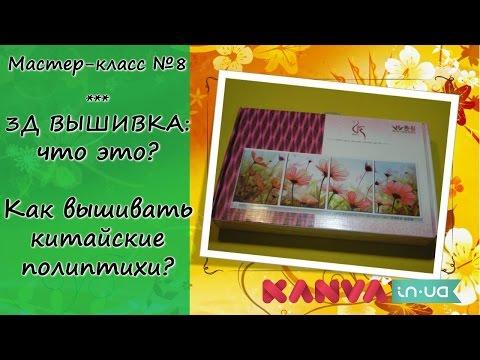 Как вышивать Космеи китайские полиптихи крестиком в стиле 3Д вышивка, купить полиптих на Kanva.in.ua