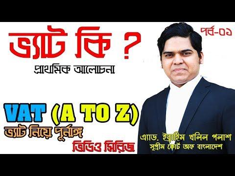 Vat। ভ্যাট। What Is Vat। Complete Online Vat Training In Bangladesh। ভ্যাট কি। ভ্যাট কিভাবে দেওয়া হয়