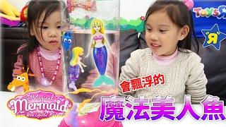魔法美人魚 神奇水缸漂浮 海底總動員 disney 小美人魚神奇水中玩具 在玩具反斗城買的哦  玩具開箱一起玩玩具 ZURU Sunny Yummy Kids TOYs toysrus mermaid