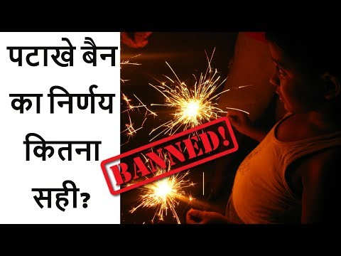 पटाखे बैन करने का सुप्रीम कोर्ट का निर्णय कितना सही? - Firecrackers ban in Delhi by Supreme court?