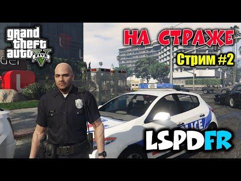 Grand Theft Auto V [ LSPDFR ] НА СТРАЖЕ #2 thumbnail
