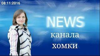 Новости канала ХОМКИ 08.11.2016