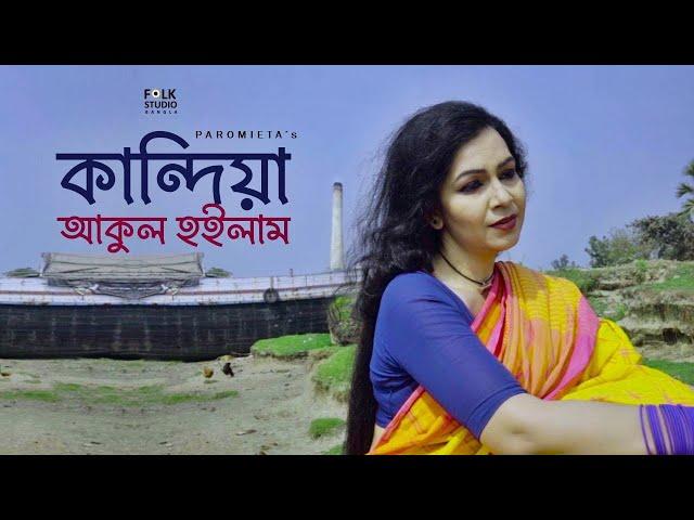Kandiya Akul Hoilam | কান্দিয়া আকুল হইলাম | Paromieta | Bangla New Song 2021 | Official Music Video