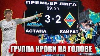 Астана - Кайрат 3:2. Группа крови на голове/ Sports True