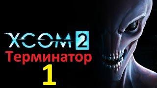 XCOM 2 (Терминатор) - Серия 1 - Безупречная серия!