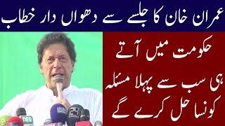 Imran khan Speech PTI Jalsa Mianwali   16 July 2018   Neo News