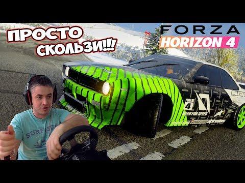 ЗОЛОТОЙ ДРИФТ Forza Horizon 4 ПРАВИЛЬНЫЕ НАСТРОЙКИ Помощнков На Руле Logitech G27