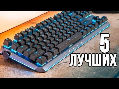 5 ЛУЧШИХ механических клавиатур С ALIEXPRESS. Обзор лучшей игровой клавиатуры с Алиэкспресс