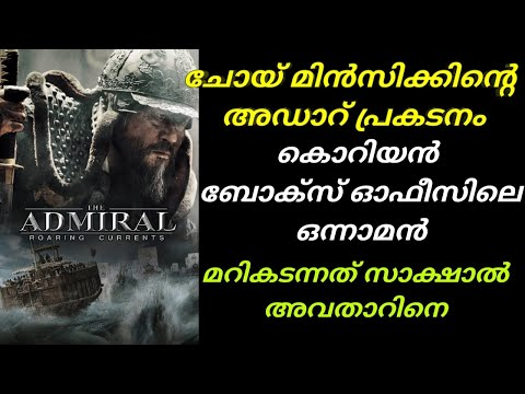 The Admiral: Roaring Currents   2014   Korean   Kim Han-min   Choi Min-sik   Malayalam Review