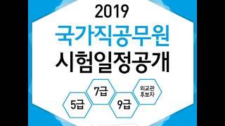 2019 국가직공무원 시험일정 발표