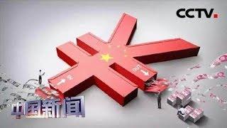 """[中国新闻] 中国人民银行关于美国财政部将中国列为""""汇率操纵国""""的声明   CCTV中文国际"""