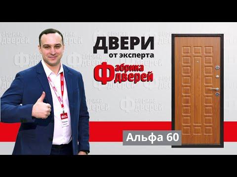Двери от эксперта ФД: модель Альфа 60