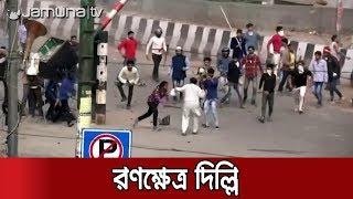 দিল্লিতে কারফিউ'র মধ্যেই সহিংসতা, নিহত ১৭ | Delhi Unrest
