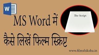 How to create screenwriting template in MS Word | New Screenwriting Tutorials in Hindi