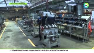 Легендарный трактор К-700(Чтобы увидеть, как делают современные тракторы, на Кировский завод отправилась корреспондент «МИР 24» в..., 2015-03-02T11:05:25.000Z)