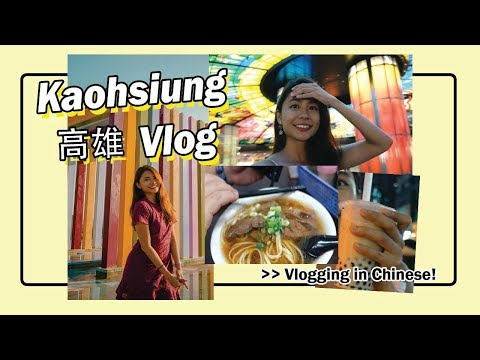 [KAOHSIUNG 高雄 VLOG] | Vlogging my Kaohsiung trip in Chinese! 台湾高雄3天之旅 (Eng & Chinese sub)