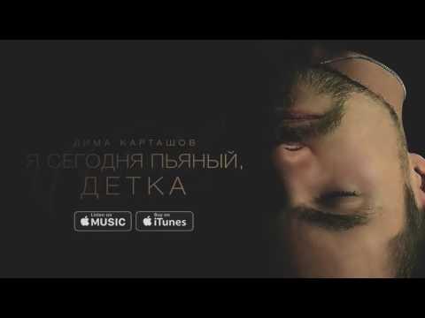 Клип Дима Карташов - Я сегодня пьяный, детка