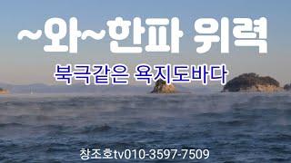 남해바다 한파위력 선상낚시