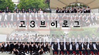 [VLOG] 고3 졸업사진 브이로그 | 맑음터공원 | …