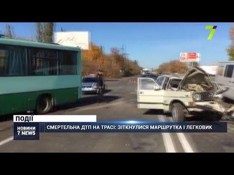 Новости 7 канал Одесса: Смертельна ДТП на трасі: зіткнулися маршрутка і легковик