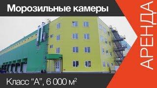 Склад класса А  | www.skladlogist.ru | Склад класса А(http://sklad-man.com Склад класса А , аренда склада в Подмосковье, подробнее: http://www.sklad-man.ru/arenda-sklada/sklad585.html ХАРАКТЕРИ..., 2013-04-04T17:06:11.000Z)