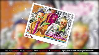Endank Soekamti - Audisi (Official Audio Video)