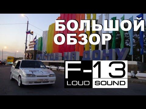 Тринаха! Большой обзор Loud Sound F-13 (Big Review) [eng subtitles]