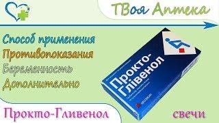 прокто-Гливенол суппозитории (Трибенозид, лидокаин) показания, описание, отзывы