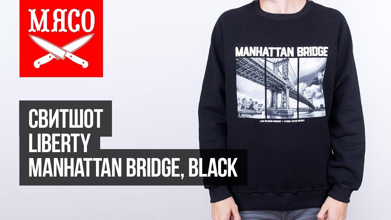 d825b783a29 Свитшот Liberty - Manhattan Bridge Black. Обзор - YouTube