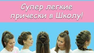 Топ 5 Супер Легкие Прически в Школу на 1 сентября за 2 минуты Top 5 Easy Hairstyles for School