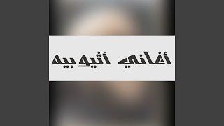 Eritrean new song