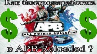 Как заработать деньги в  APB reloaded