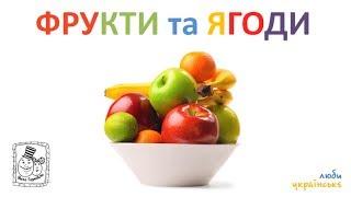 🍉 Фрукти і ягоди. Українська для дітей. Перші слова. Картки Домана