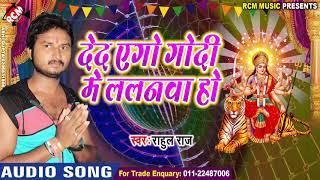 राहुल राज का 2018 का बड़ा देवी गीत सांग || दे द एगो गोदी में ललनवा हो ||