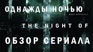 """ОДНАЖДЫ НОЧЬЮ """"THE NIGHT OF"""" ОБЗОР СЕРИАЛА"""