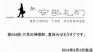 第634回 あ、安部礼司 ~BEYOND THE AVERAGE~ 2018年6月3日 宮内知美 動画 27