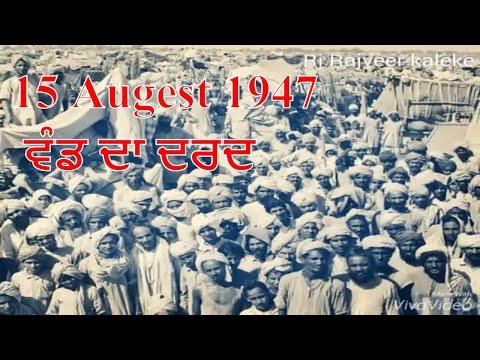 15 Augest 1947 || Punjabi kavita Dedicated || Dhol Radio