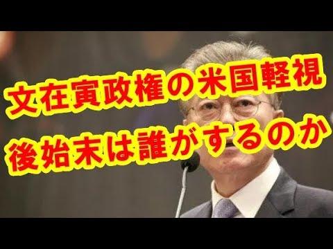 韓国文在寅政権の米国軽視 現政権のギャンブルを心配しない方がおかしい