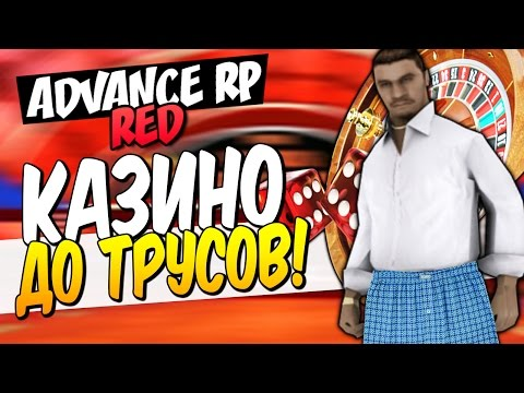 Жизнь на Advance RP Red - КАЗИНО ДО ТРУСОВ!